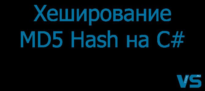 Хеширование MD5 Hash на C#