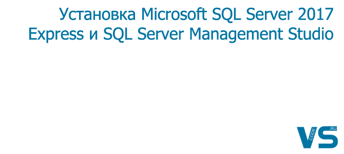 Установка Microsoft SQL Server 2017 Express и среды SQL Server Management Studio