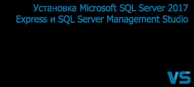 Установка Microsoft SQL Server 2017 Express и среды SQL Server Management Studio