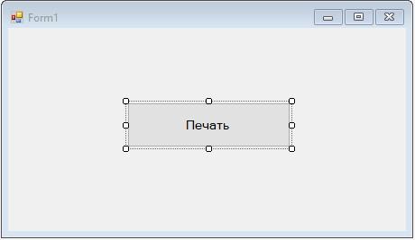 Добавление кнопки Печать на форму