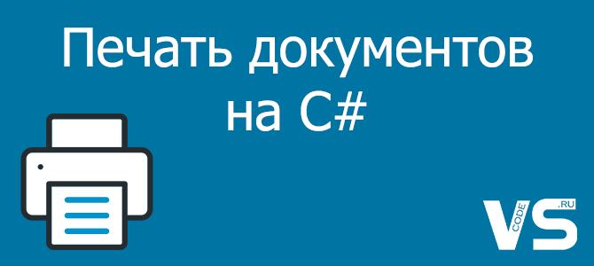 Печать документов на C# – Программный вывод текста на принтер