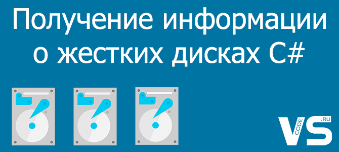Получение информации о жестких дисках на компьютере – язык C#