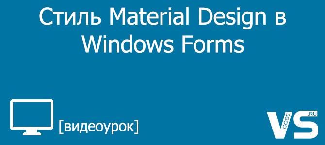 Стиль Material Design в Windows Forms