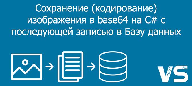 Сохранение (кодирование) изображения в base64 на C# с последующей записью в Базу данных