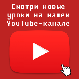 Видеоуроки по программированию на YouTube
